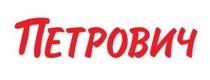 Промокоды в Петрович