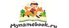 Промокоды в Mynamebook