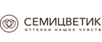Промокоды в Semicvetic